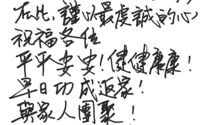 林青霞写下亲笔信,为一线抗疫战士加油