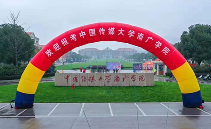 教育部公示:中國傳媒大學南廣學院申請轉設為南京傳媒學院