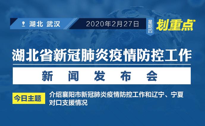划重点|襄阳疫情防控工作及辽宁、宁夏对口支援五大看点