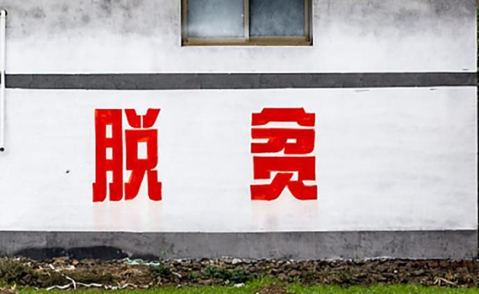 """陜西全部56個貧困縣(區)實現""""摘帽"""""""