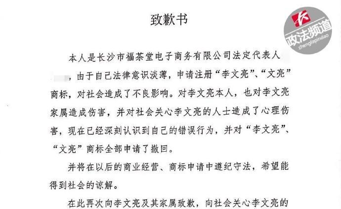 """长沙天心区通报:抢注""""李文亮""""为商标,这家公司公开致歉"""