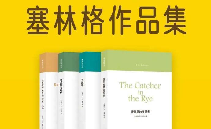 塞林格作品有了電子書,《麥田里的守望者》中文版上線