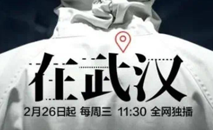 纪录片《在武汉》记录普通人的温情与大义