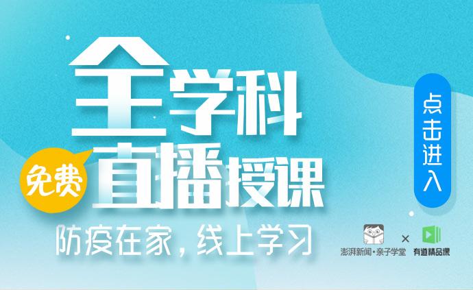 澎湃亲子学堂视频课:三四年级语文 名篇精讲与写作