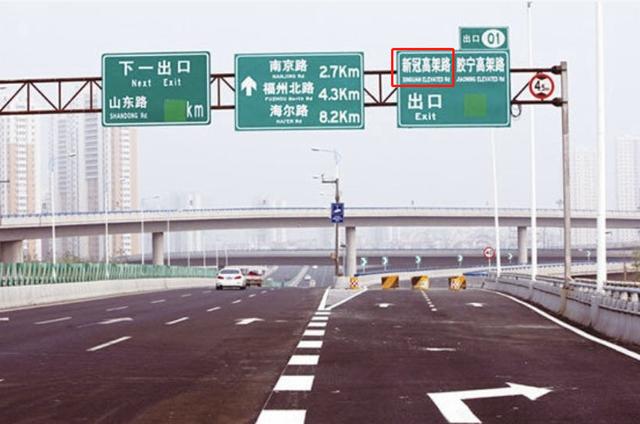 位于山東青島的新冠高架橋。