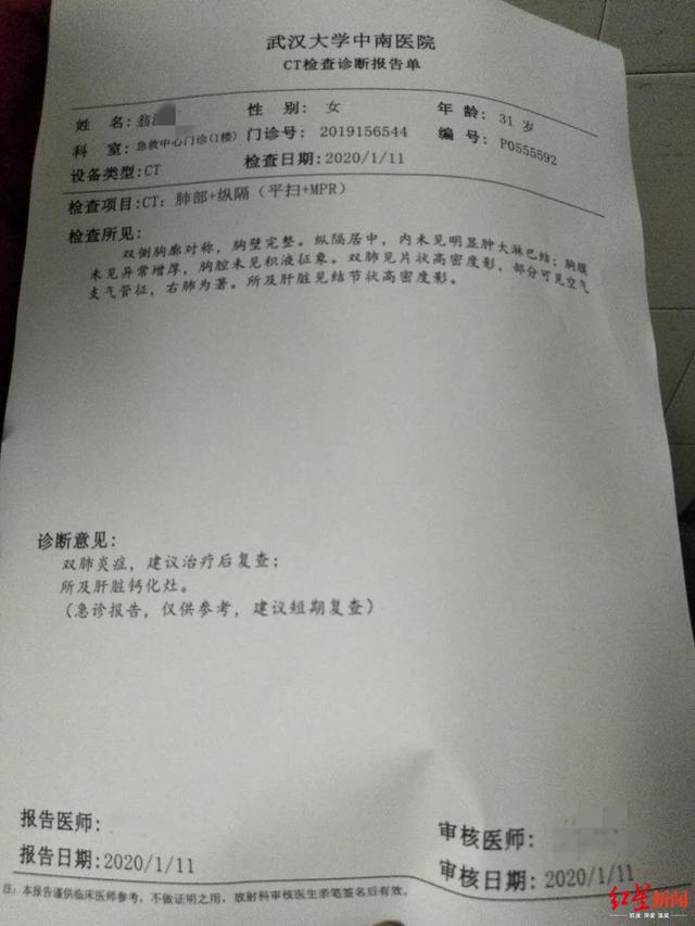 翁女士的CT检查诊断报告单。