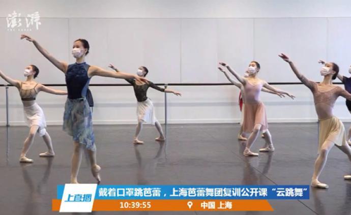 """上海芭蕾舞团复工,线上直播""""芭蕾大师公开课"""""""