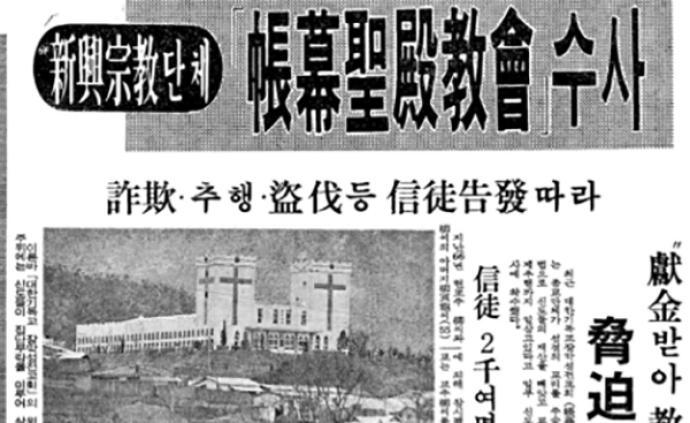 """掀開""""圣殿""""的帷幕:韓國新天地教會探秘"""
