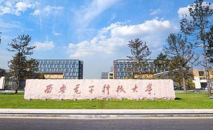 跨区域合作:西安电子科技大学将与广州市共建西电广州研究院