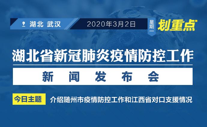 划重点|随州市疫情防控工作和江西省对口支援情况五大看点