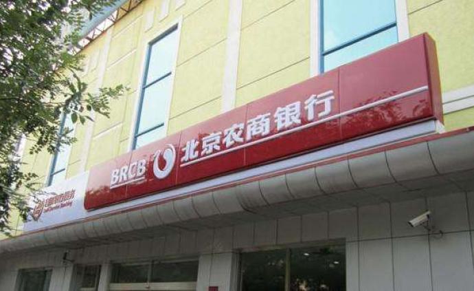 北京农商行12项违规被罚550万:涉票据、理财、房贷违规