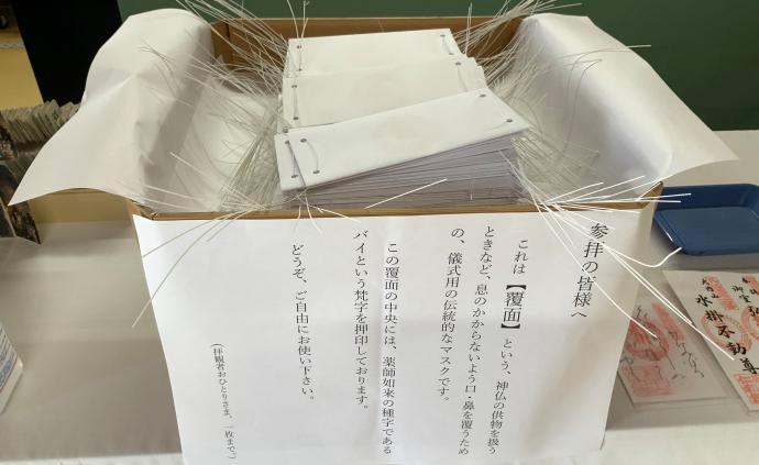 印经文除瘟疫?日本寺庙发免费纸口罩