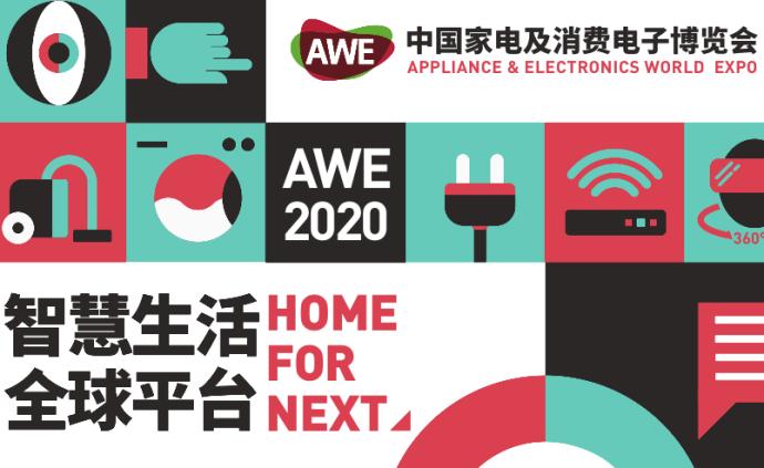 亞洲最大家電消費電子展AWE2020取消,延至明年合并辦