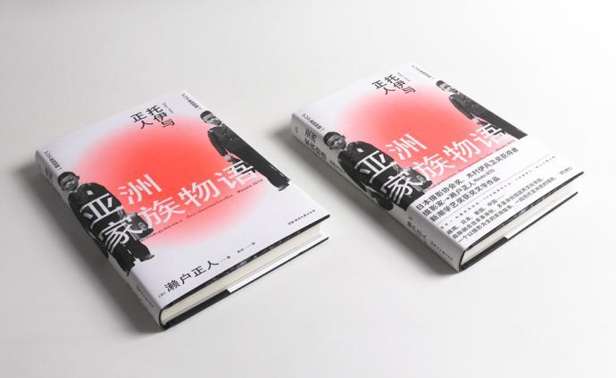 攝影好書|瀨戶正人《亞洲家族物語》:攝影的病毒與土壤