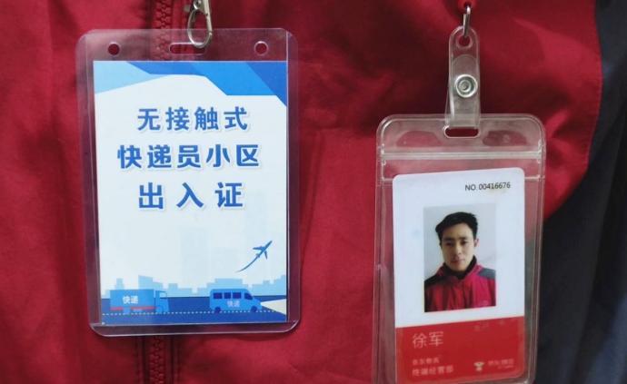 """""""上海快遞員進小區""""調查(cha)︰防疫安全和(he)便(bian)民服務,一個不能少"""