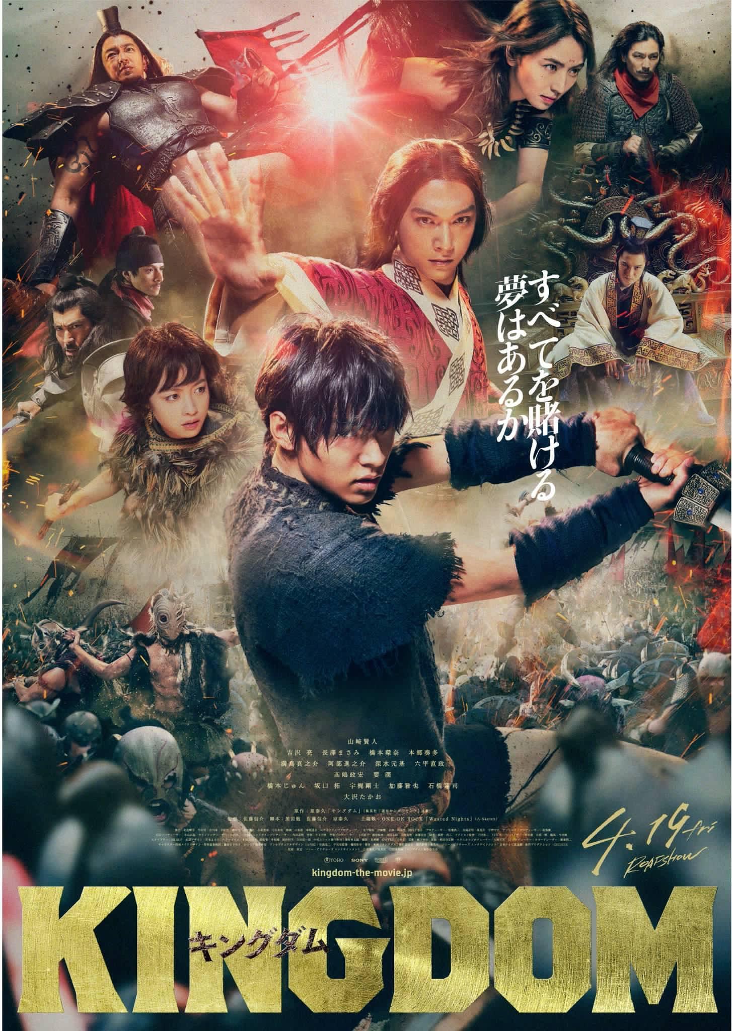 《王者天下》海报