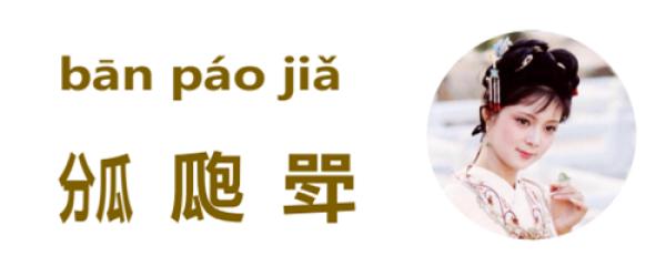 《红楼梦》妙玉的栊翠庵中有哪些器物 新湖南www.hunanabc.com