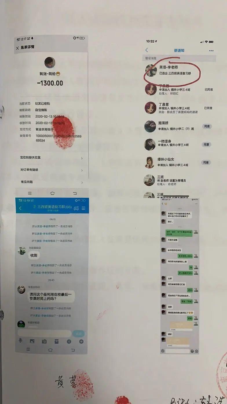 犯罪嫌疑人李某某先后购买三部手机,注册多个QQ号,购买用于收款的微信账号。以学生家长的名义骗取老师信任,加入班级QQ群。随后在群内冒充任课老师发布信息,要求班级群内的家长扫码缴费。