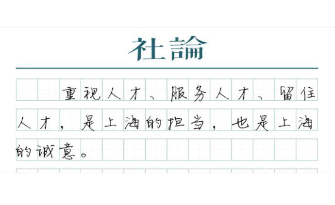 【社論】上海愛才、求才之心始終如一