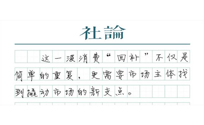 【社論】撬動新消費:奔跑吧,上海牌互聯網+