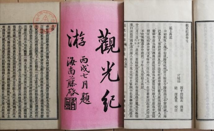 張明杰:蔡元培日記里的日本漢學家