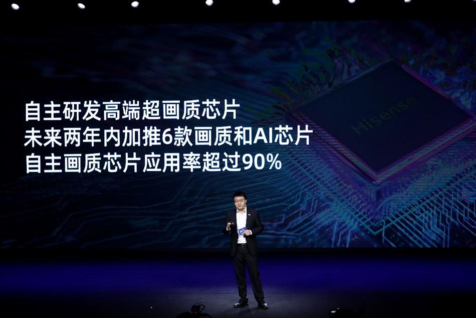 im体育:海信8K画质芯片已商用明年量产,未来两年将加推6款芯片