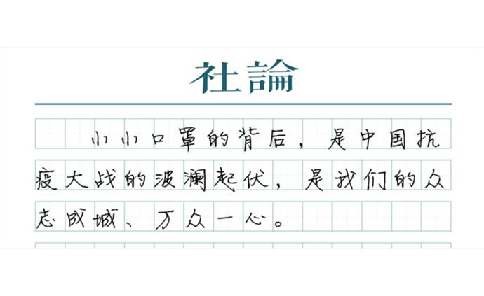 """【社論】""""口罩文明""""進階,是精準防疫的自信"""