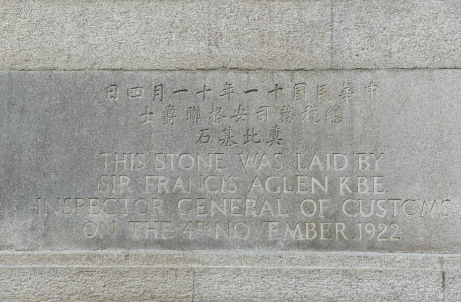 1922年江汉关大楼开工奠基石。 江汉关博物馆官网 图
