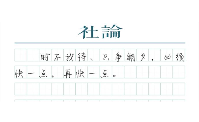 """【社論】為復工復產按下""""快進""""鍵"""