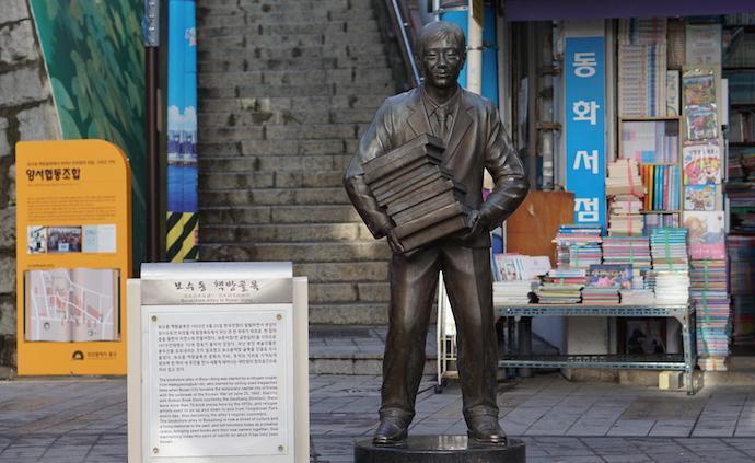 蘇枕書︱釜山寶水洞書店街之旅