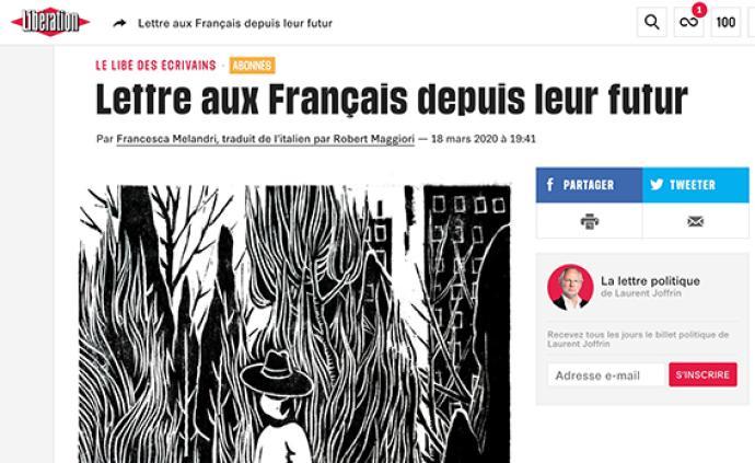 法國解放報:一封意大利作家從未來寫給法國人的信