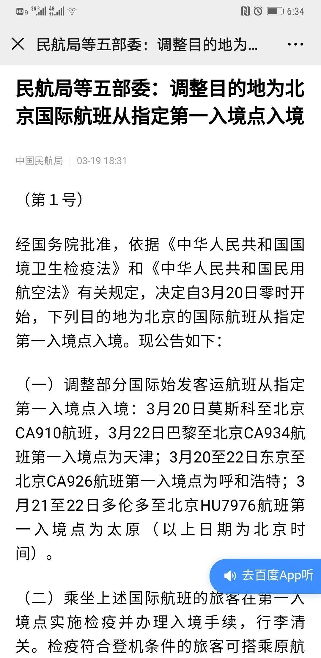 全国国际航班都降到上海?这种谣言不能信