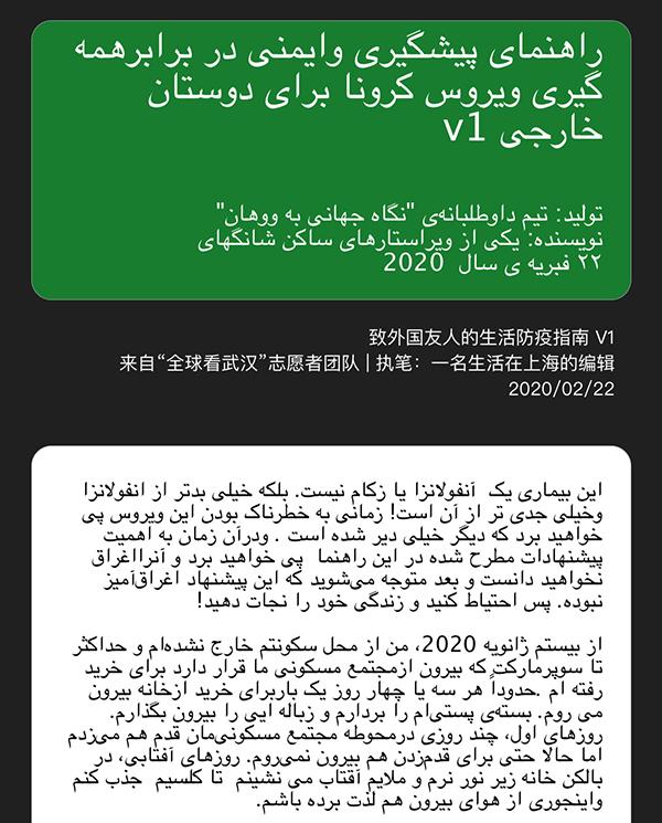 澎湃新闻市政厅栏目发布的波斯语版的生活防疫指南截图。