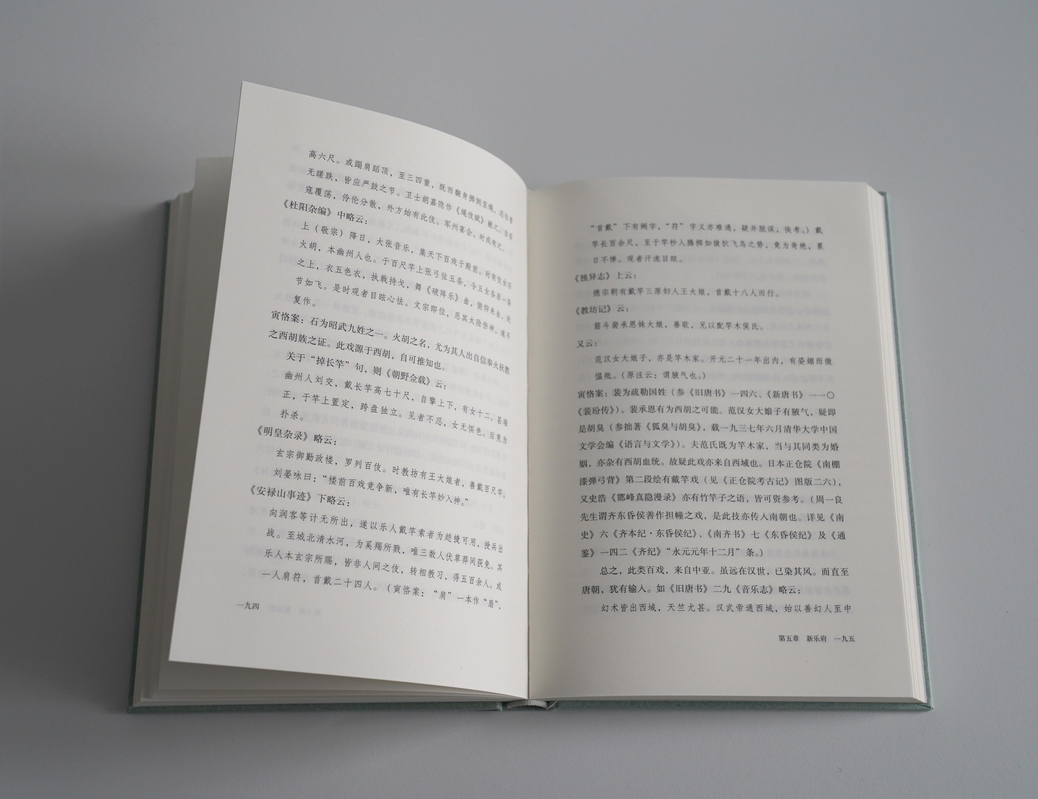 《元白诗笺证稿》内页