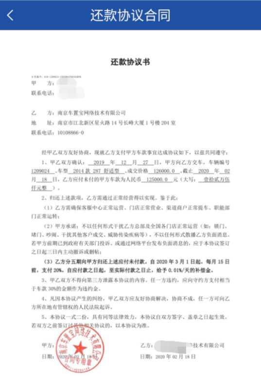 车置宝推出分期还款方式,被毛敏和郭军拒绝。