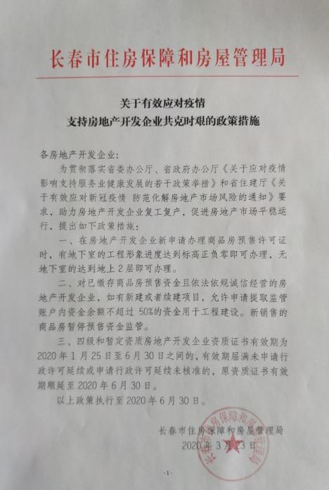 吉林省长春市:新销售的商品房暂停预售资金监管