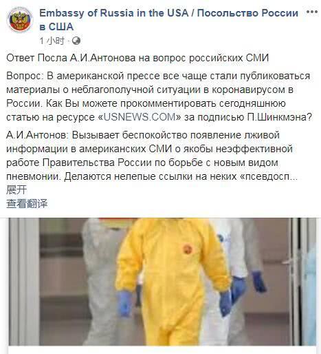 俄驻美使馆脸书截图。