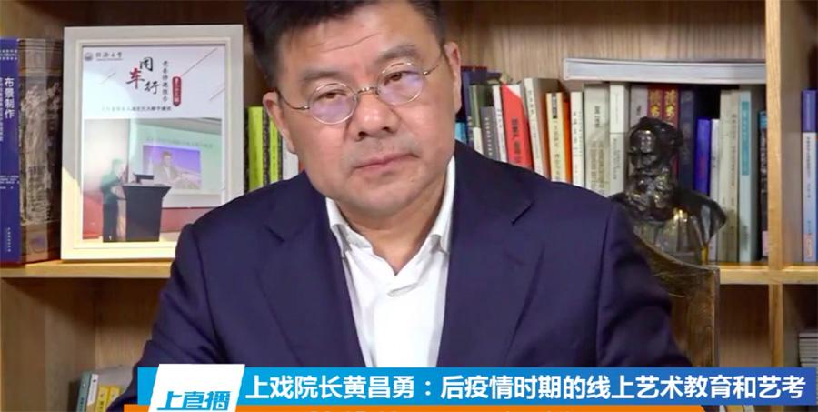 上海戏剧学院院长黄昌勇。 截屏图
