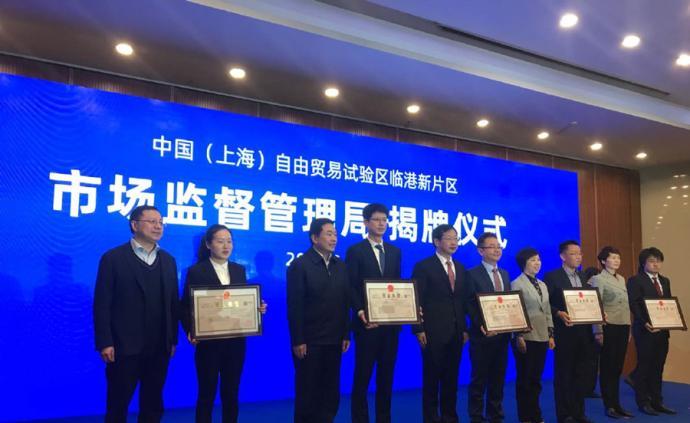 上海自貿試驗區臨港新片區市場監管局今日揭牌成立