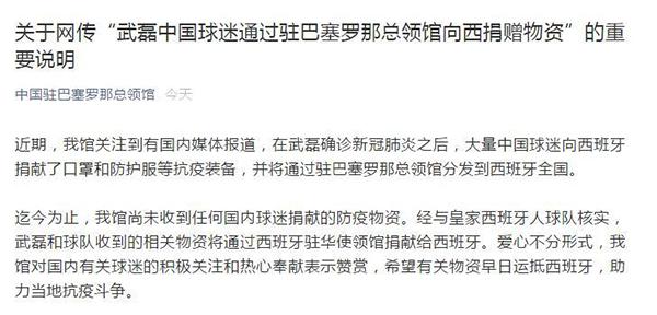 中领馆:球员武磊获捐的中国防疫物资将捐献给西班牙