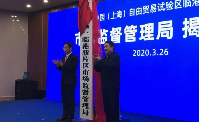 臨港新片區市場監督管理局揭牌,推進商事主體登記確認制改革