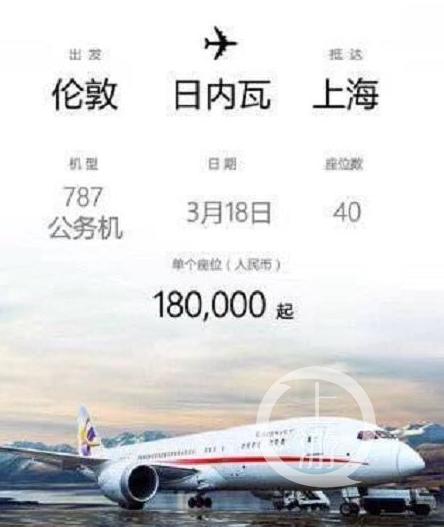 某公务机公司的18万元公务机机票广告。图源于网络