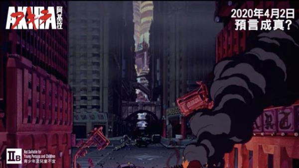 阿基拉预告片