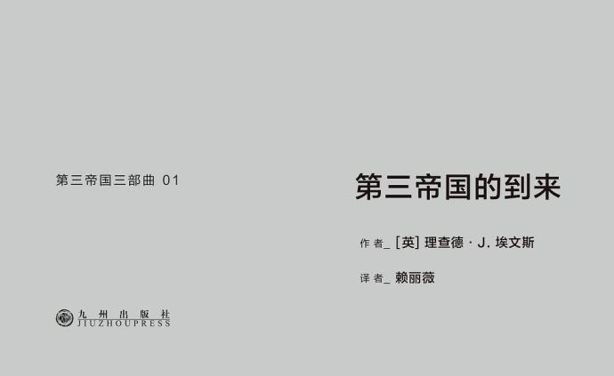 李公明 | 一周書記:《長夜》與 ……《第三帝國的到來》