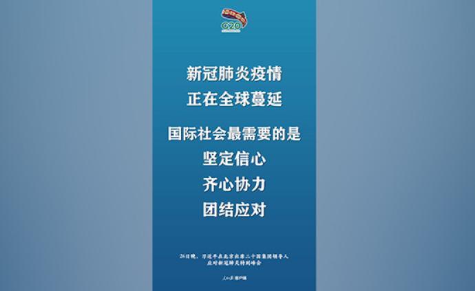 非常時刻的特別峰會,習近平提出這些中國主張