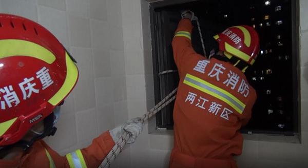 风太大重庆一19楼居民窗户悬在室外摇摇欲坠,消防紧急排险