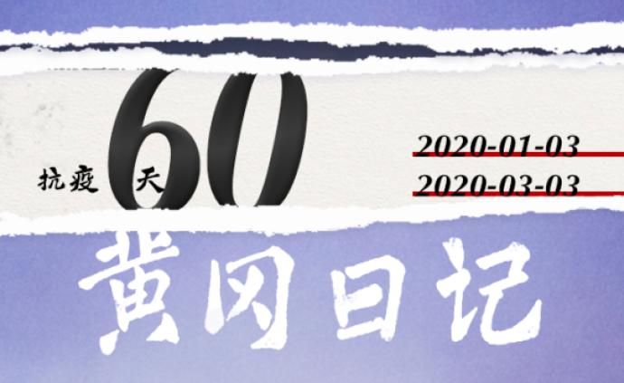 连载•黄冈日记㉒|4个火车皮120吨物资,都是爱心捐赠