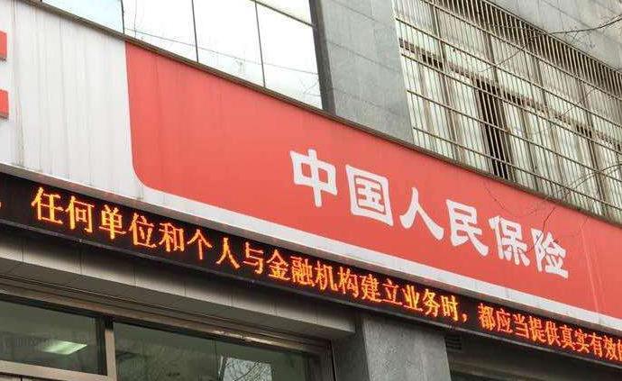 中國人保去年歸母凈利221億增71%,財險市場占有率略增