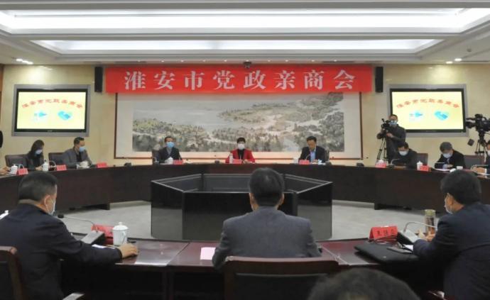 """江苏淮安首开""""党政亲商会"""":不是会议而是""""约会"""""""