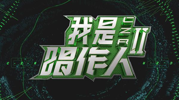 澎湃X我是唱作人2-华语音乐市场生态调查加包装